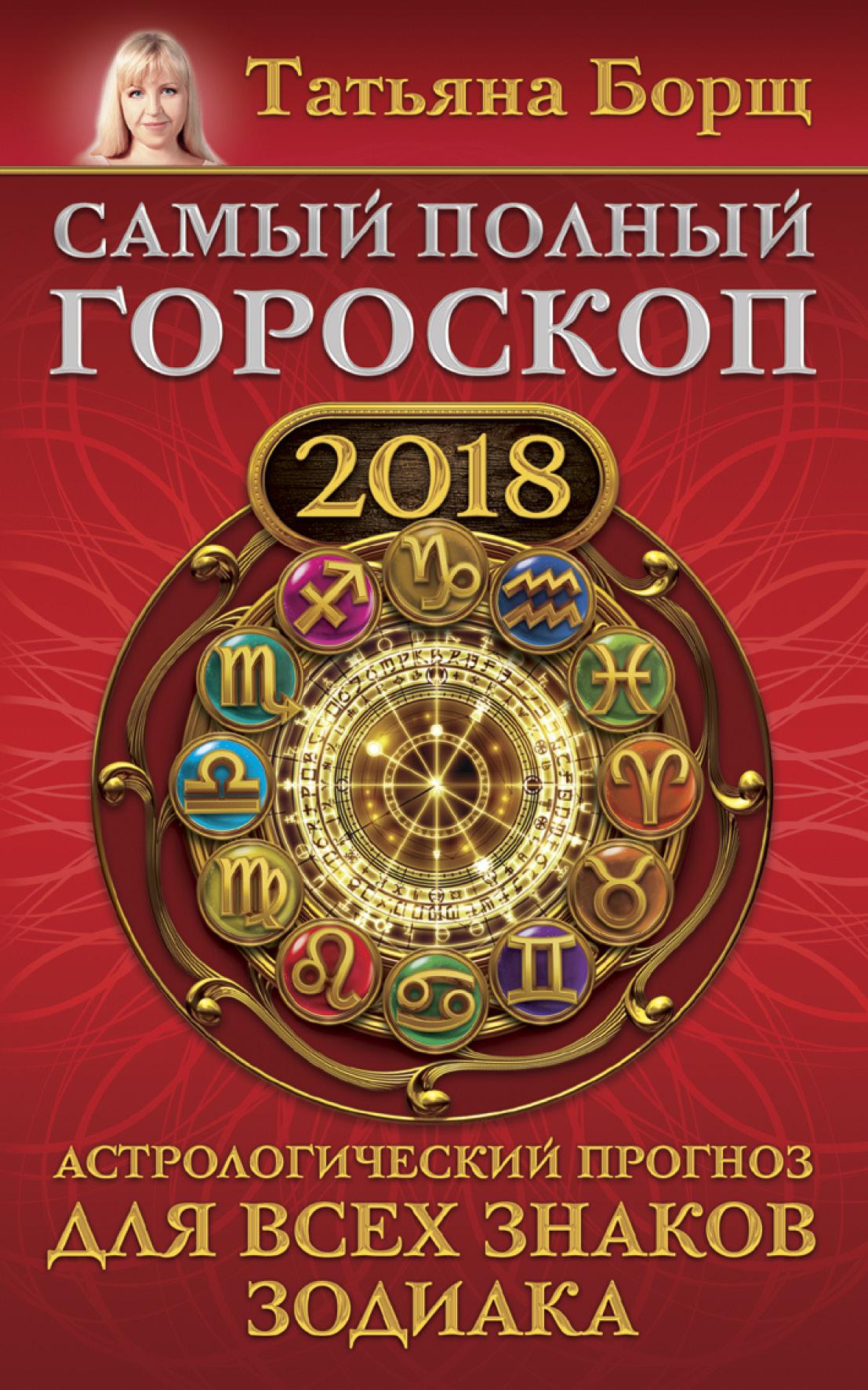 гороскоп от татьяны борщ на 2018 год для всех знаков зодиака