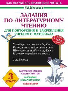 Задания по литературному чтению для повторения и закрепления учебного материала. 3 класс