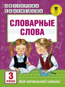 Словарные слова: 3 класс