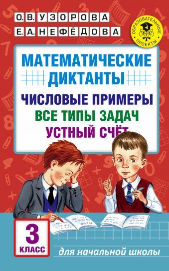 «Математические диктанты. Числовые примеры. Все типы задач. Устный счет. 3 класс»