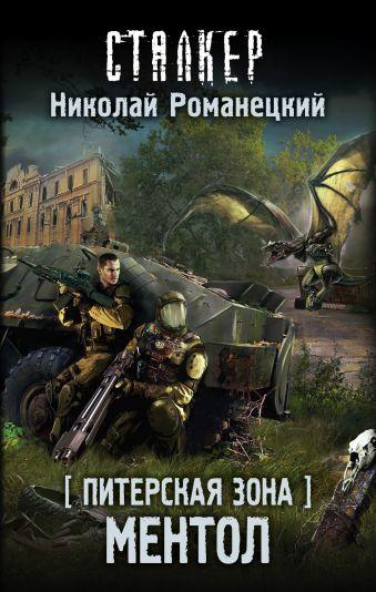 Питерская Зона. Ментол