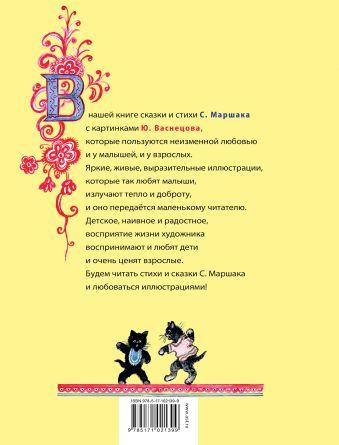 Кошкин дом. Сказки и стихи. Рисунки Ю. Васнецова