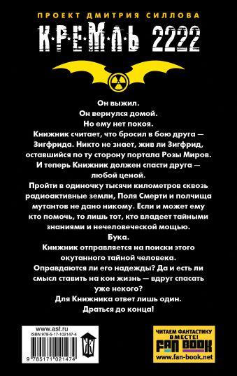 Кремль 2222. ВДНХ