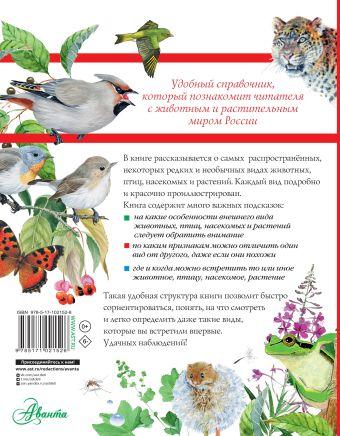Большой определитель птиц, зверей, насекомых и растений России