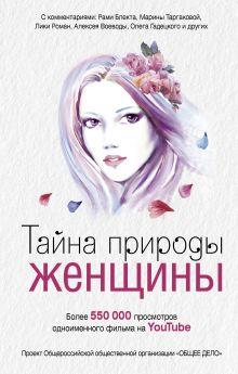 Тайна природы женщины