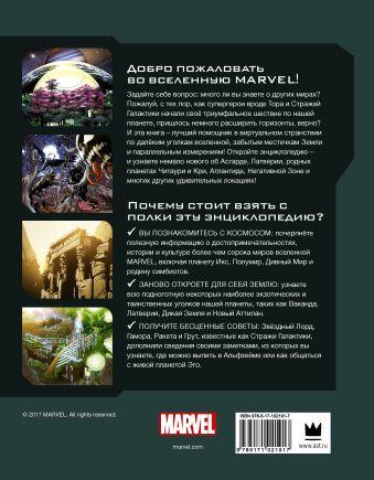 MARVEL. Полная энциклопедия вселенной (с комментариями Стражей Галактики)