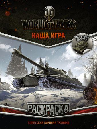 World of Tanks. Раскраска. Советская военная техника (с наклейками)