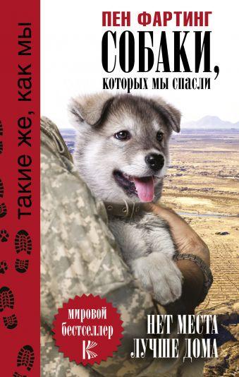 «Собаки, которых мы спасли. Нет места лучше дома»