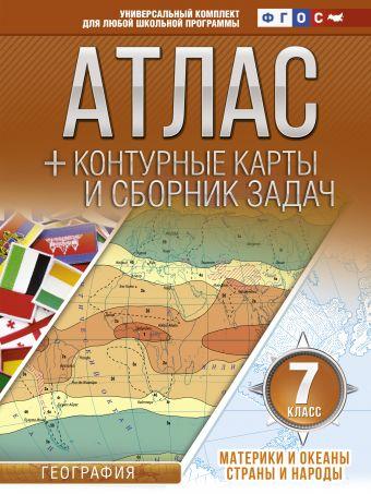 Атлас + контурные карты 7 класс. Материки и океаны. Страны и народы. ФГОС (с Крымом)