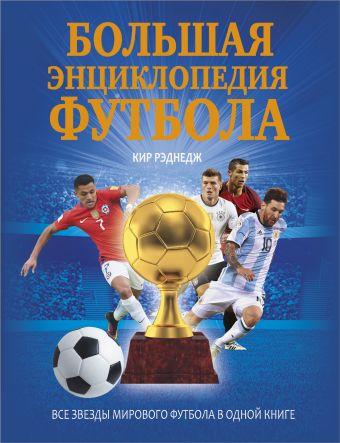 «Большая энциклопедия футбола»