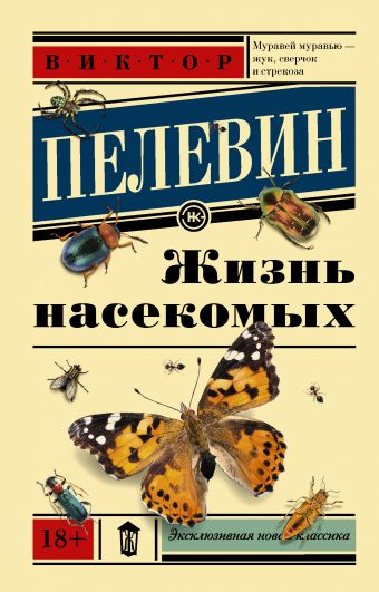 Жизнь насекомых