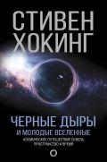 «Черные дыры и молодые вселенные»