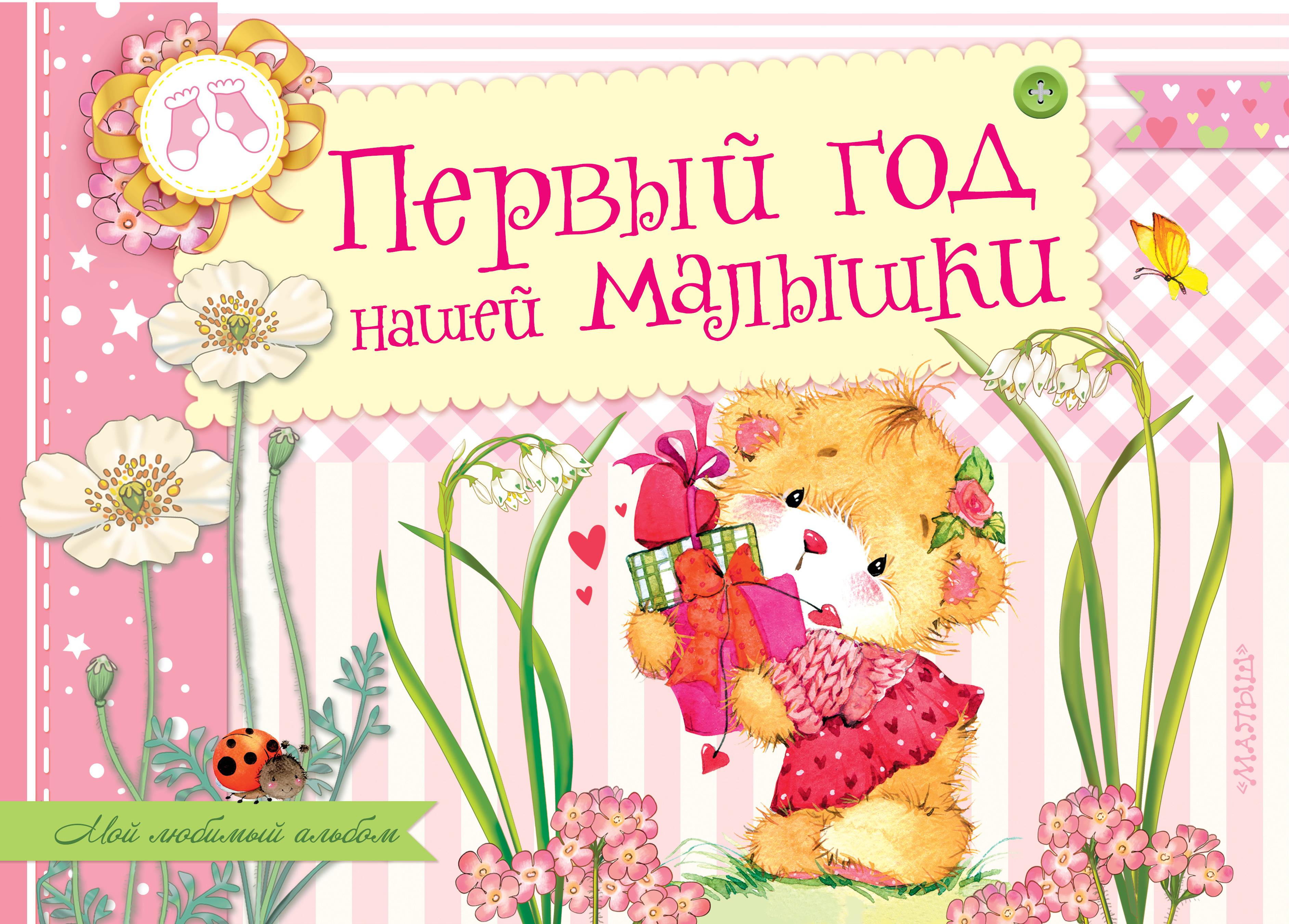 Картинки смешное, открытка дочке 1 год