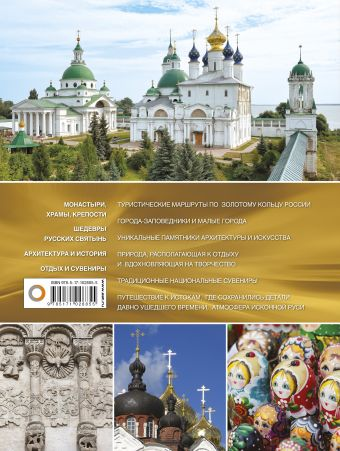 Путешествие по Золотому кольцу России
