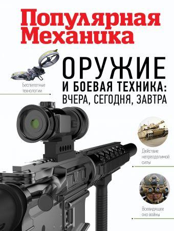 «Оружие и боевая техника: вчера, сегодня, завтра»