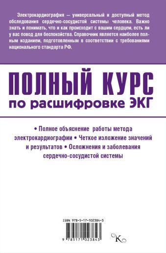 Полный курс по расшифровке ЭКГ
