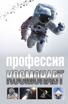 Профессия - космонавт