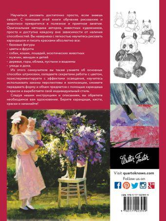 Полный курс рисования и живописи