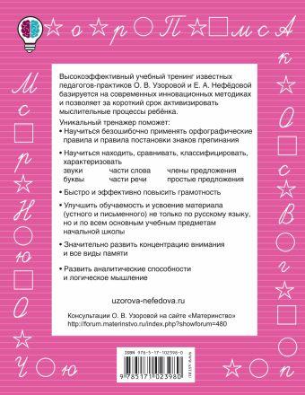 Быстро повторим — быстро проверим. Русский язык. 3-й класс