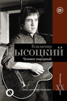 Владимир Высоцкий.Человек народный