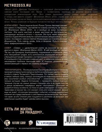 Метро 2033: Жестокая правда (комплект из 3 книг)