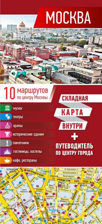 Москва. Карта+путеводитель по центру города