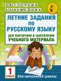 Летние задания по русскому языку для повторения и закрепления учебного материала. 1 класс