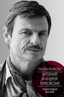 Арсений и Андрей Тарковские