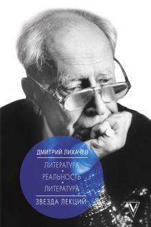 Литература - реальность - литература