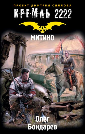 Кремль 2222. Митино