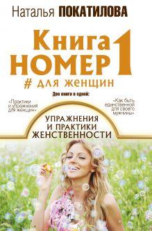 Книга номер 1 # для женщин: упражнения и практики женственности