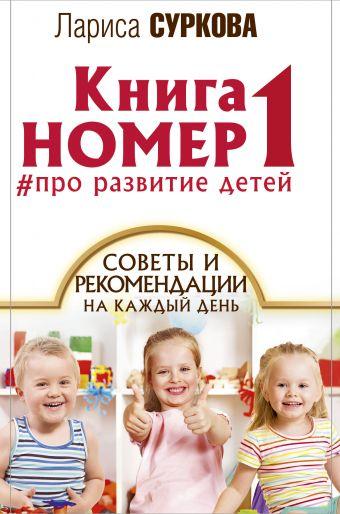 «Книга номер 1 # про развитие детей»