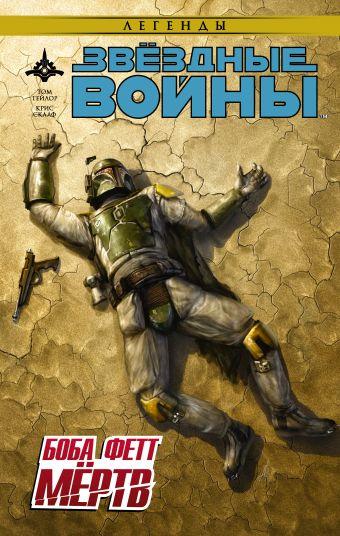 Звёздные войны: Боба Фетт мёртв