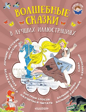 Волшебные сказки в лучших иллюстрациях