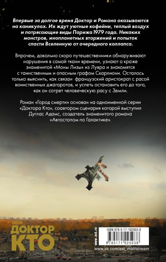 Доктор Кто. Город смерти