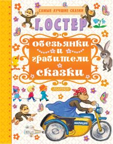 Остер Григорий Бенционович — Обезьянки и грабители