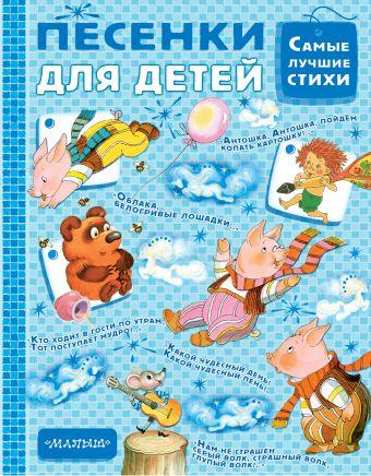 Песенки для детей