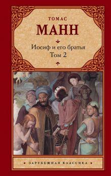 Иосиф и его братья [В 2 т. Т. 2]