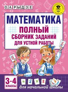Рыдзе Оксана Анатольевна — Математика. Полный сборник заданий для устной работы. 3-4 классы