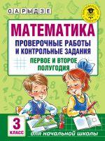 Математика. Проверочные работы и контрольные задания. Первое и второе полугодия. 3 класс