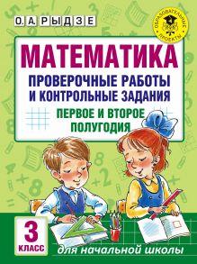 Рыдзе Оксана Анатольевна — Математика. Проверочные работы и контрольные задания. Первое и второе полугодия. 3 класс