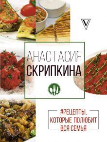 #Рецепты, которые полюбит вся семья. Вторые блюда