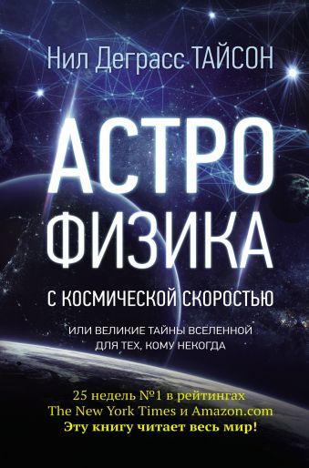 «Астрофизика с космической скоростью, или Великие тайны Вселенной для для тех, кому некогда»