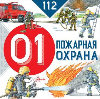 «Пожарная охрана»