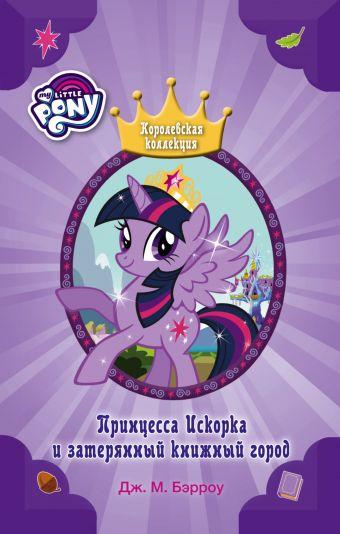 Мой маленький пони. Принцесса Искорка и затерянный книжный город