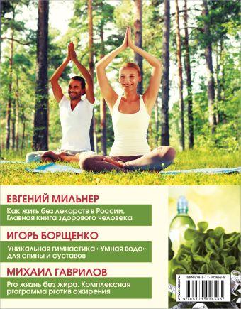 Здоровая жизнь: большая энциклопедия