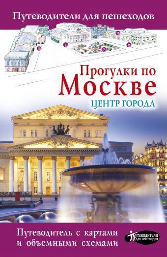 «Прогулки по Москве. Центр города»