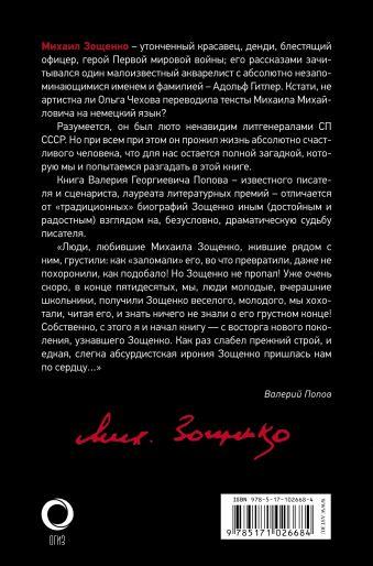 Михаил Зощенко. Беспризорный гений