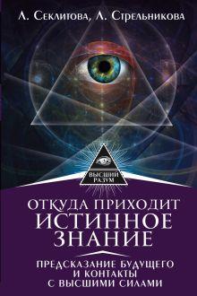 Откуда приходит истинное Знание. Предсказание будущего и контакты с Высшими силами
