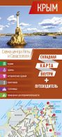 Крым. Карта+путеводитель